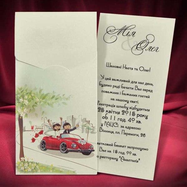 0af21289e87a26 Запрошення на весілля